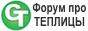 Технологии тепличного роста. Портал Greentalk.ru.