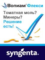 Syngenta